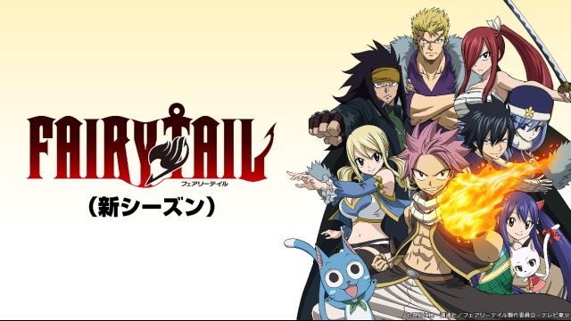 FAIRY TAIL 新シーズンを見逃した人必見!視聴可能な動画見放題サイトまとめ。
