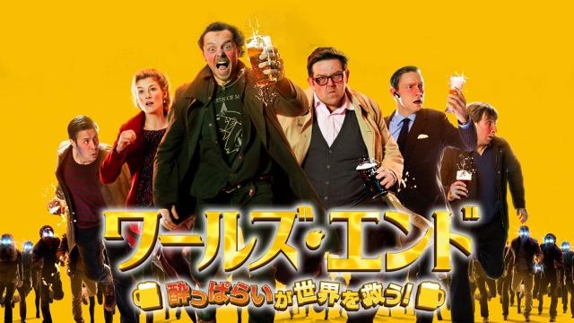 【SF映画 おすすめ】ワールズ・エンド 酔っぱらいが世界を救う!