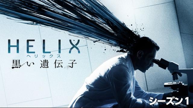 【SF映画 おすすめ】HELIX -黒い遺伝子- シーズン1