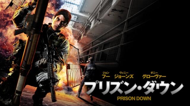 【アクション映画 おすすめ】プリズン・ダウン