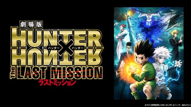 【アニメ 映画 おすすめ】劇場版 HUNTER×HUNTER -The LAST MISSION-