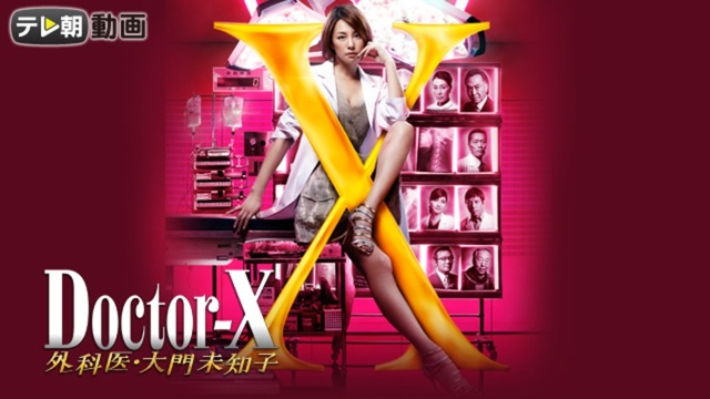 【ヒューマン 映画】ドクターX~外科医・大門未知子~(2014)