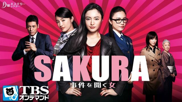 SAKURA 事件を聞く女 TBSオンデマンドの視聴可能な動画見放題サイトまとめ。