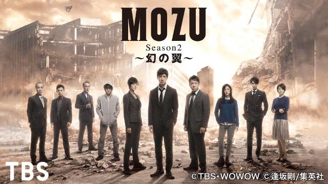 MOZU Season2 幻の翼は見ないべき?視聴可能な動画見放題サイトまとめ。