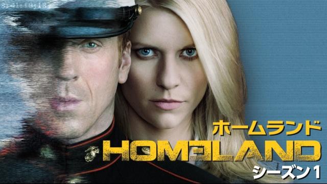 【ディズニー 映画 一覧】HOMELAND/ホームランド シーズン1