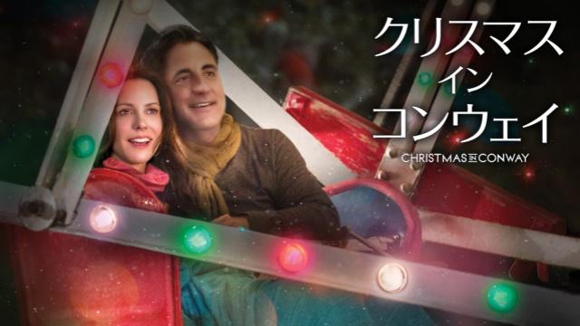 【おすすめ 洋画】クリスマス・イン・コンウェイ