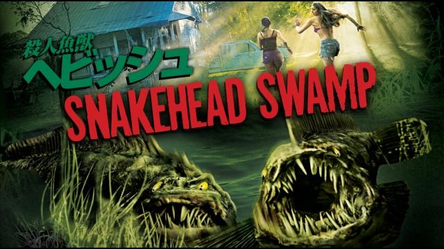 殺人魚獣 ヘビッシュを見逃した人必見!視聴可能な動画見放題サイトまとめ。
