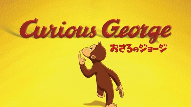 おさるのジョージ Curious Georgeは見ないべき?視聴可能な動画配信サービスまとめ。