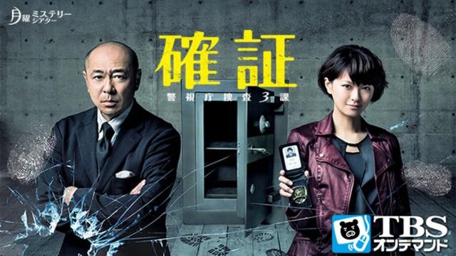 確証 警視庁捜査3課 TBSオンデマンドを見逃した人必見!動画見放題サイトをまとめました。