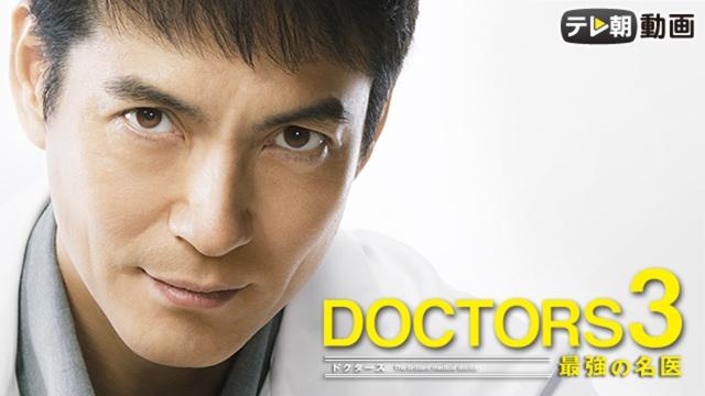 DOCTORS 3 最強の名医を見逃した人必見!動画見放題配信サービスまとめ。