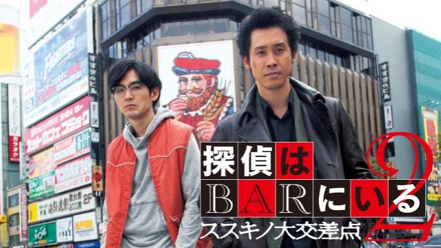 探偵はBARにいる2 ススキノ大交差点の視聴可能な動画配信サービスまとめ。