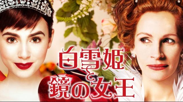 白雪姫と鏡の女王は見るべき?見ないべき?Twitter、インスタでの口コミと視聴可能な動画見放題サイトまとめ。