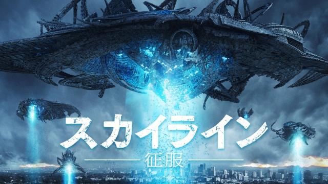 【SF映画 おすすめ】スカイライン-征服-
