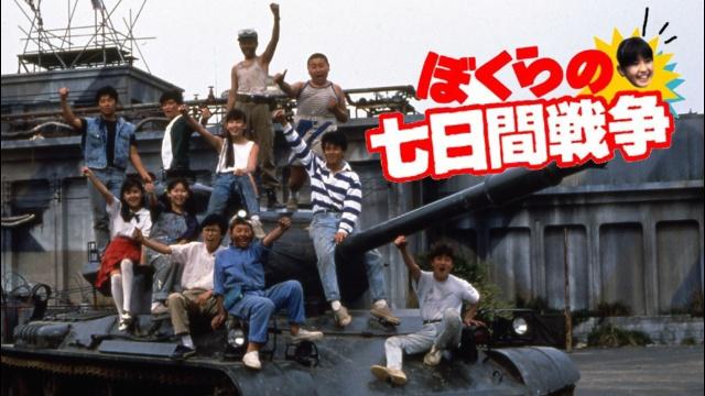 【ヒューマン 映画】ぼくらの七日間戦争