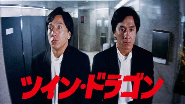 【アクション映画 おすすめ】ツイン・ドラゴン