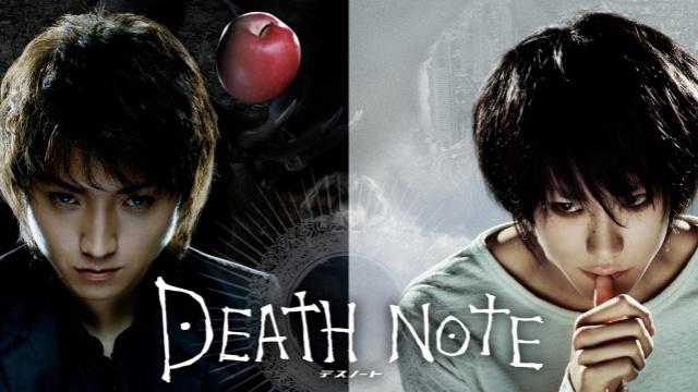 【映画 邦画 おすすめ】DEATH NOTE デスノート