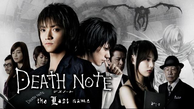 【映画 邦画 おすすめ】DEATH NOTE デスノート the Last name