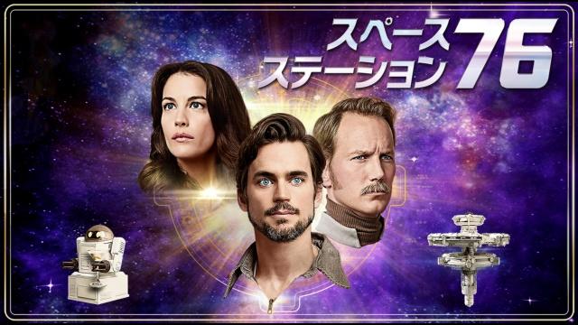 【SF映画 おすすめ】スペース・ステーション76