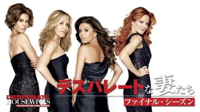 【コメディ 映画】デスパレートな妻たち ファイナル・シーズン
