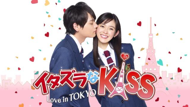 イタズラなKiss Love in TOKYOは見るべき?見ないべき?動画見放題サイトをまとめました。