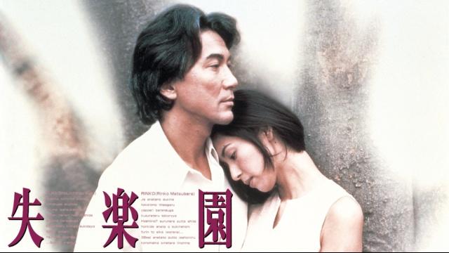 【セクシー 映画】失楽園