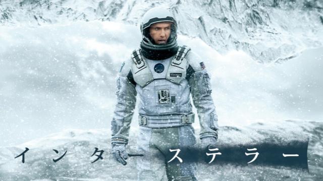 【SF映画 おすすめ】インターステラー