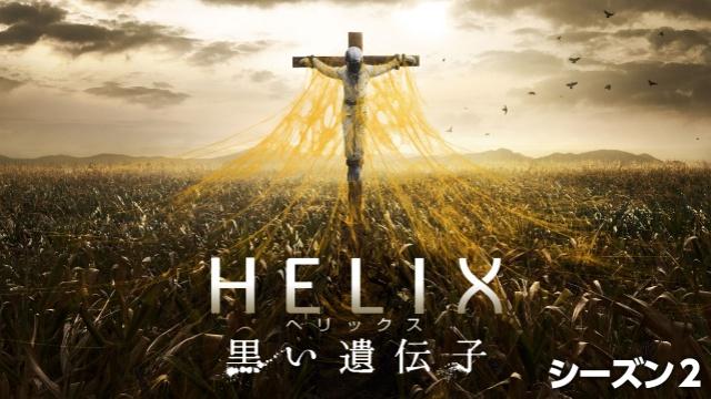 【SF映画 おすすめ】HELIX -黒い遺伝子- シーズン2