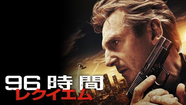【アクション映画 おすすめ】96時間/レクイエム