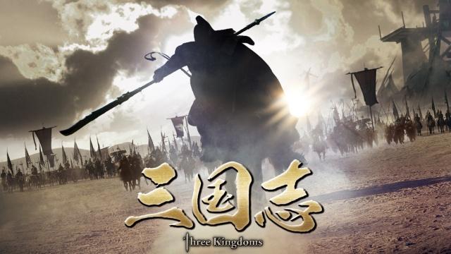【中国 映画 おすすめ】三国志 Three Kingdoms