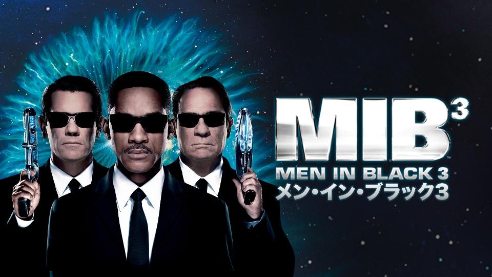メン・イン・ブラック3|動画を見るならdTV -公式サイト