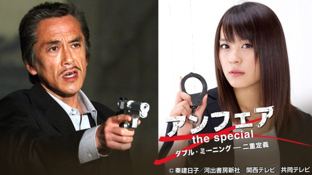 【国内ドラマ無料視聴】アンフェア the special ダブル・ミーニング--二重定義