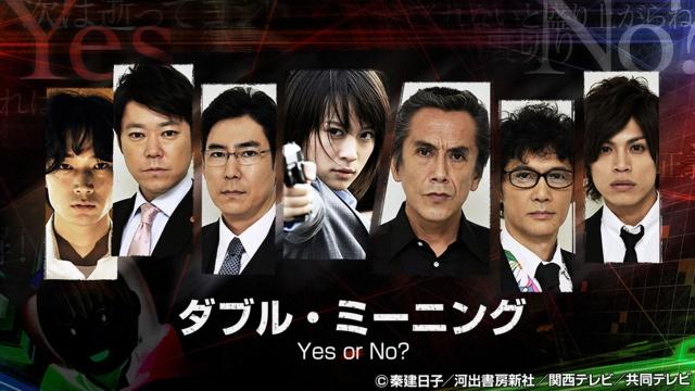 【国内ドラマ無料視聴】ダブル・ミーニング--Yes or No ?