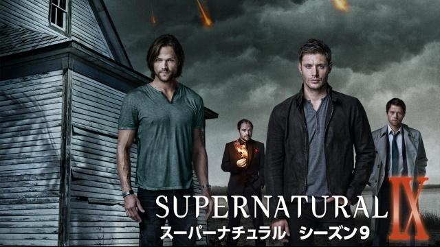 【アクション映画 おすすめ】SUPERNATURAL/スーパーナチュラル シーズン9