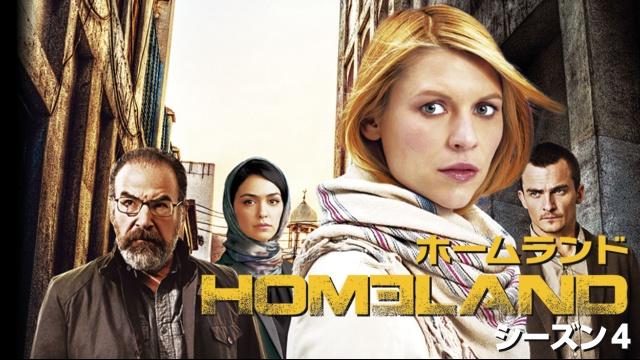 【ディズニー 映画 一覧】HOMELAND/ホームランド シーズン4