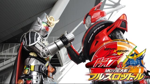 【SF映画 おすすめ】仮面ライダー×仮面ライダー ドライブ&鎧武 MOVIE大戦フルスロットル