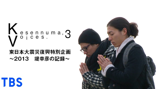 Kesennuma,Voices.3 東日本大震災復興特別企画 2013 堤幸彦の記録を見逃してしまったあなた 視聴可能な動画配信サービスまとめ。