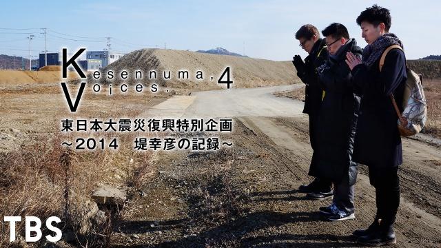Kesennuma,Voices.4 東日本大震災復興特別企画 2014 堤幸彦の記録は見るべき?見ないべき?動画見放題配信サービスまとめ。