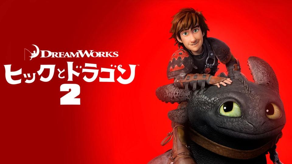 ヒックとドラゴン2|dTV公式‐12...