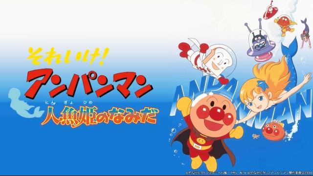 それいけ アンパンマン 人魚姫のなみだは見るべき?見ないべき?動画見放題サイトをまとめました。