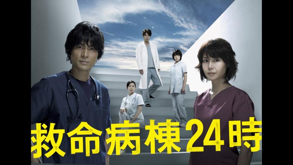 救命病棟24時(第4シリーズ)|動画を見るならdTV -公式サイト