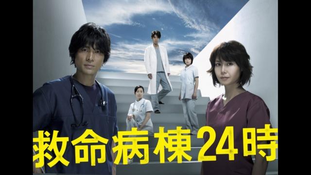 【ヒューマン 映画】救命病棟24時(第4シリーズ)