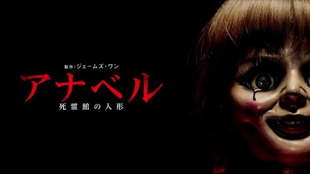 【おすすめ 洋画】アナベル 死霊館の人形