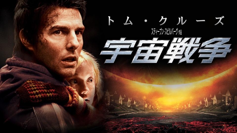 映画 宇宙 戦争