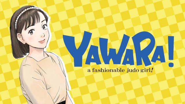 YAWARAを見逃してしまったあなた!SNSの口コミと動画見放題配信サービスまとめ。
