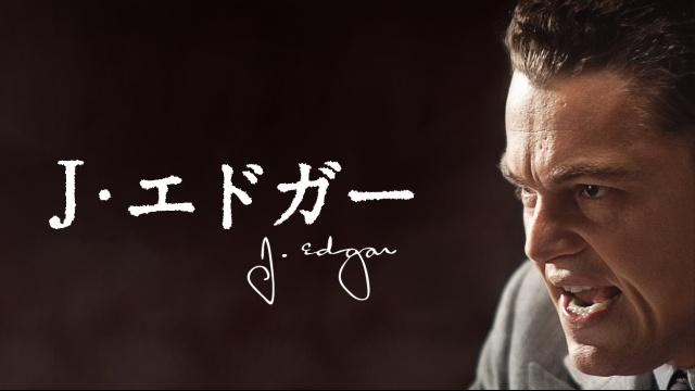 【おすすめ 洋画】J.エドガー