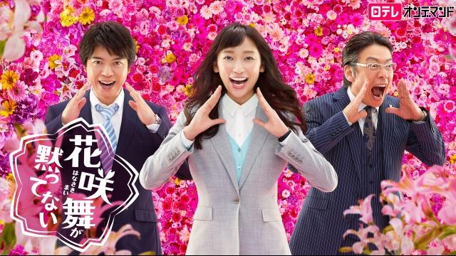 【ヒューマン 映画】花咲舞が黙ってない(第2シリーズ)