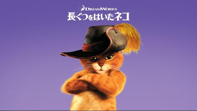【アニメ 映画 おすすめ】長ぐつをはいたネコ