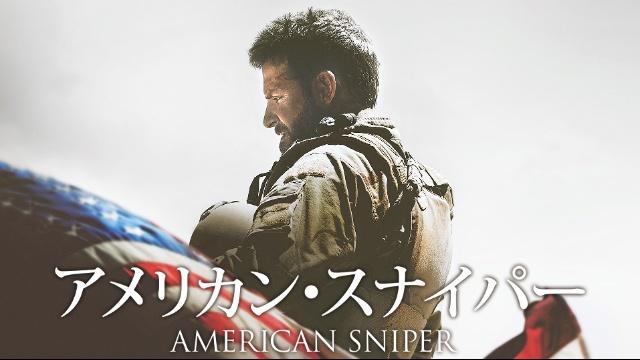 【アクション映画 おすすめ】アメリカン・スナイパー