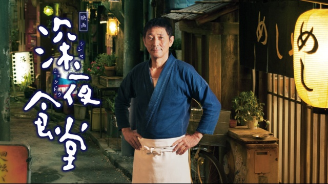 【ヒューマン 映画】映画「深夜食堂」