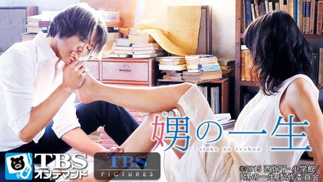 映画 娚 おとこ の一生 TBSオンデマンドを見逃してしまったあなた!視聴可能な動画見放題サイトまとめ。